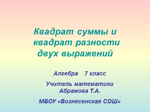 Квадрат суммы и квадрат разности двух выражений