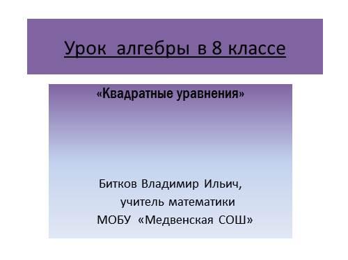 презентации алгебра 10 - 11 классы