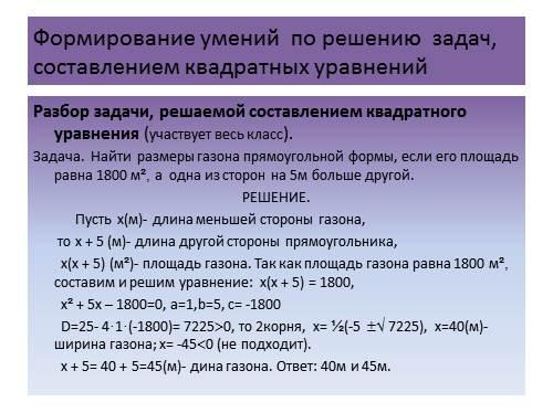 контрольные работы по теме формула корней квадратного уравнения за 8 класс ответы
