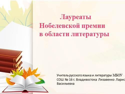 Лауреаты Нобелевской премии в области литературы
