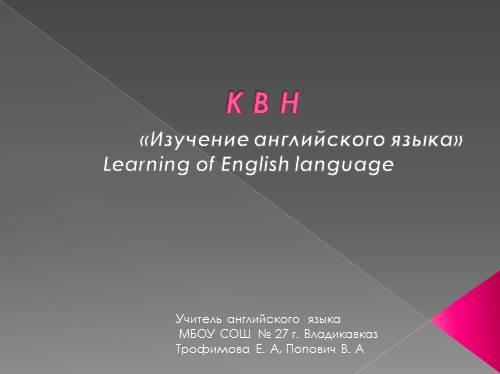 Learning of English language
