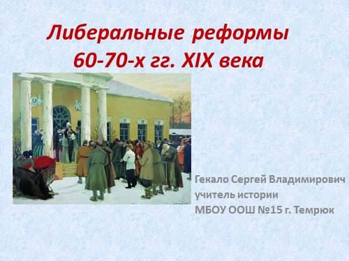 Либеральные реформы 60-70х гг XIX века