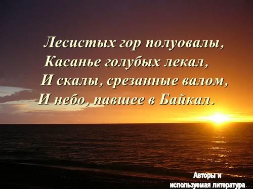 Легенды и загадки озера Байкал