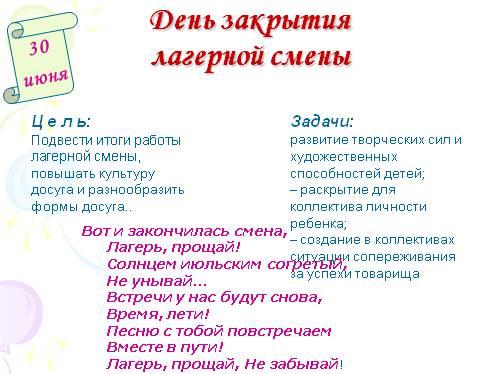 Стих на закрытие лагеря детям