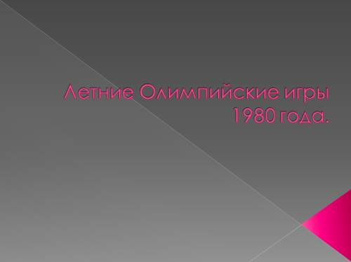 Летние олимпийские игры в Москве 1980 года
