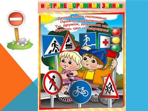 Линейка — Правила Дорожного Движения
