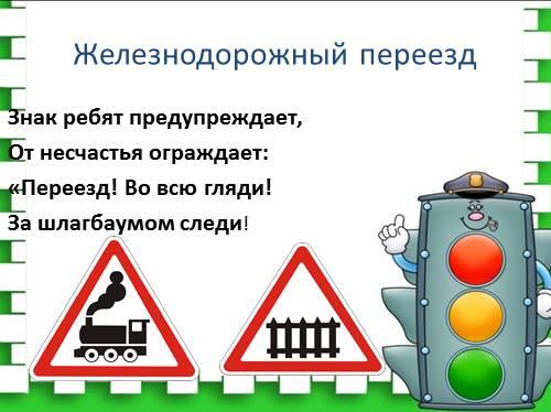 Презентация Железнодорожный Переезд