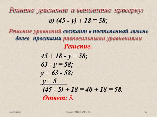 Математика Для 4 Класса Примеры И Уравнения Скачать