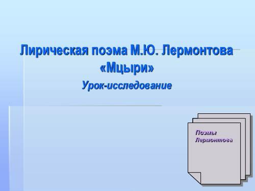 Лирическая поэма М.Ю. Лермонтова «Мцыри»