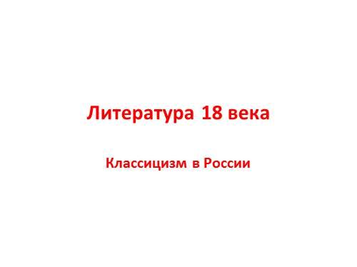Литература 18 века — Классицизм в России