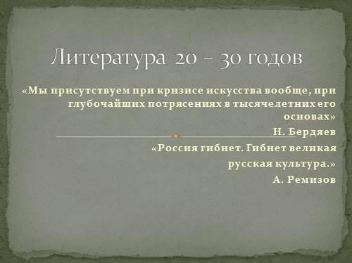 Литература 20 — 30 годов XX века