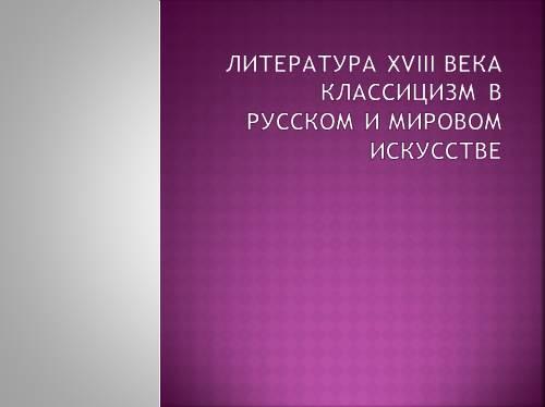 Литература XVIII века — Классицизм в русском и мировом искусстве