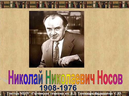 Литературная линейка посвященная творчеству Н.Н. Носова