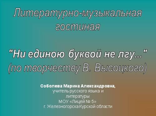 Литературно-музыкальная гостиная — Ни единою буквой не лгу ( по творчеству В. Высоцкого)