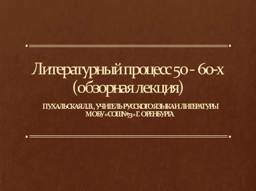 Литературный процесс 50 — 60-х (обзорная лекция)
