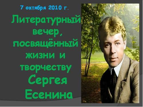 Литературный вечер, посвящённый жизни и творчеству Сергея Есенина