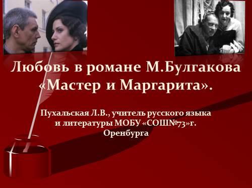 Любовь в романе М.Булгакова «Мастер и Маргарита»