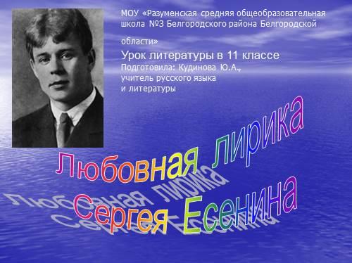Любовная лирика Сергея Есенина