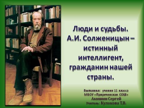 Люди и судьбы — А.И. Солженицын – истинный интеллигент, гражданин нашей страны