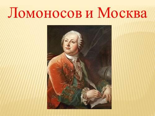 Ломоносов и Москва