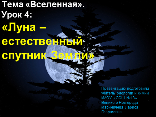 Луна — естественный спутник Земли