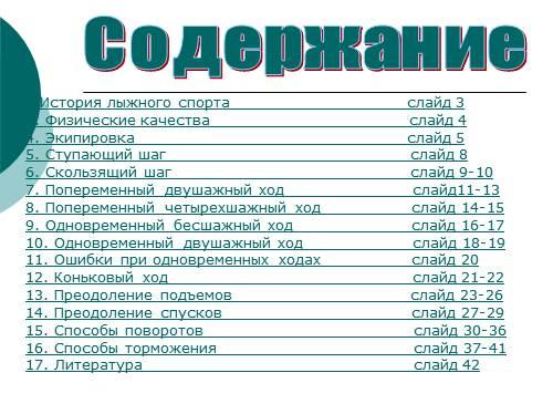18c2a6d8dd34 Презентация - Лыжная подготовка