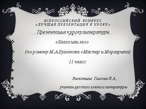 М.А. Булгакова Мастер и Маргарита