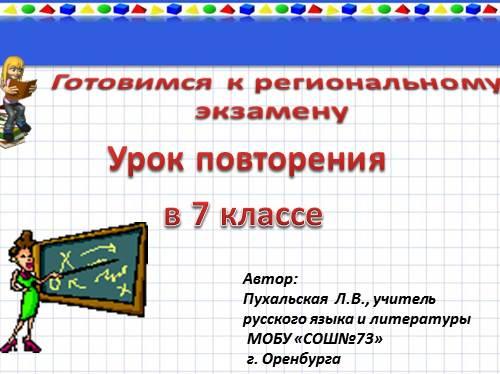 Материал к региональному экзамену по русскому языку в 7 классе