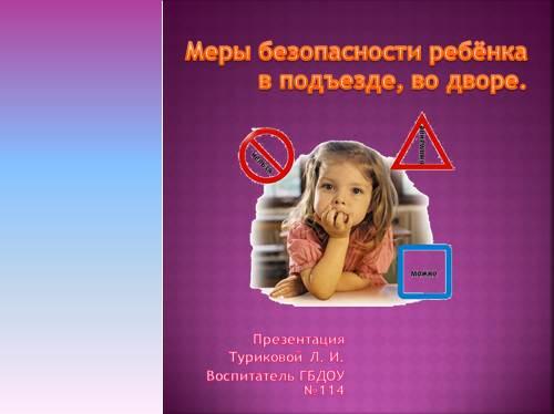 Меры безопасности ребёнка в подъезде, во дворе
