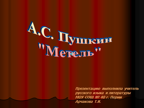 «Метель» А.С. Пушкина