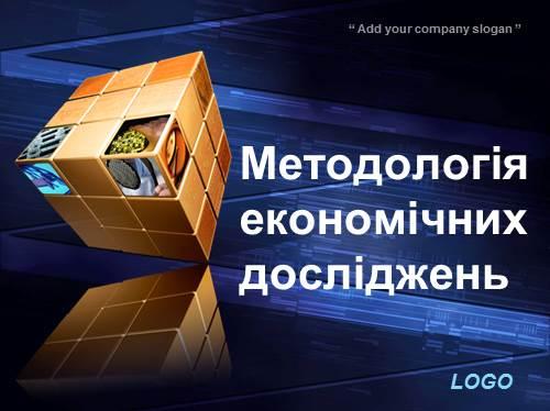 Методологія економічних досліджень