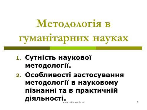 Методологія в гуманітарних науках