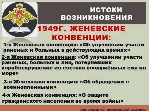 Первая женевская конвенция обеспечивает правовую защиту больных и раненых в действующих армиях вторая конвенция