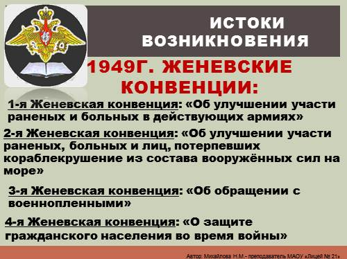 Янковский был гаазька конвенція про громадянство 1930 р запретили контрольную закупку