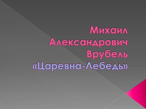 Михаил Александрович Врубель — «Царевна-Лебедь»
