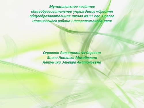 """Михаил Пришвин """"Золотой луг"""""""