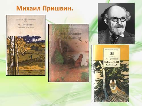 http://volna.org/wp-content/uploads/2014/11/mikhail_prishvin_zolotoi_lugh4.png