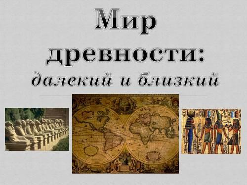 Мир древности: далекий и близкий