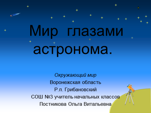 Мир глазами астронома