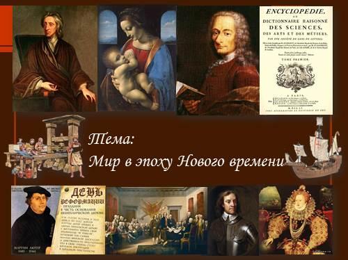 Мир в эпоху Нового времени