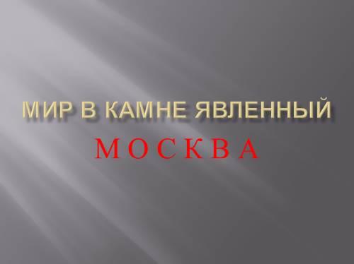 Мир в камне явленный — Москва
