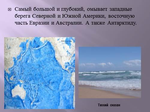 mini-sochineniya-poisk-prezentatsiya-po-geografii-7-klass-atlanticheskiy-okean-svoego