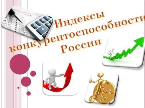Мировой рынок — Индексы конкурентоспособности России