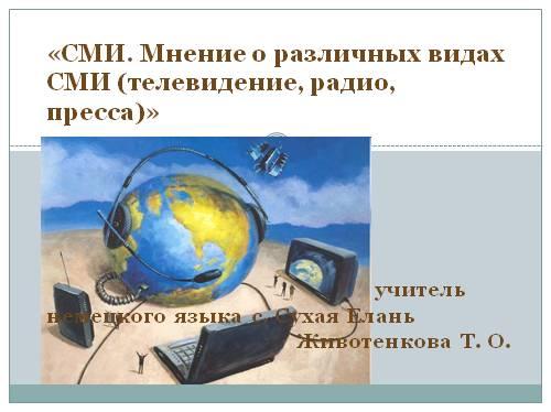 Мнение о различных видах СМИ (телевидение, радио, пресса)