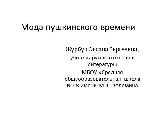 Мода пушкинского времени