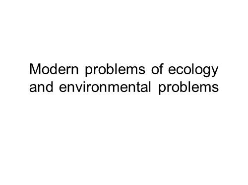 Modern problems of ecology and enviromental protection