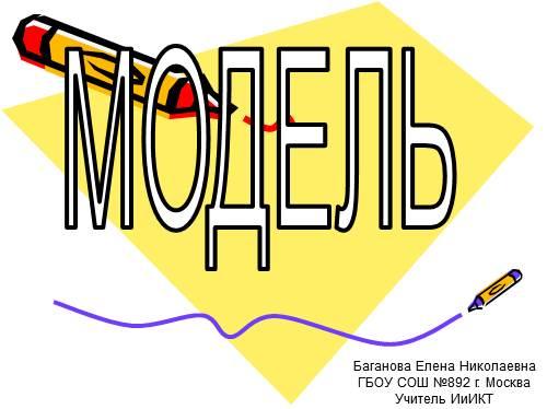 Модель. Классификация моделей.