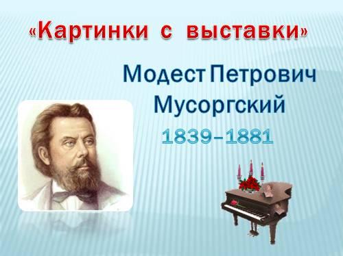 Модест Петрович Мусоргский «Картинки с выставки»