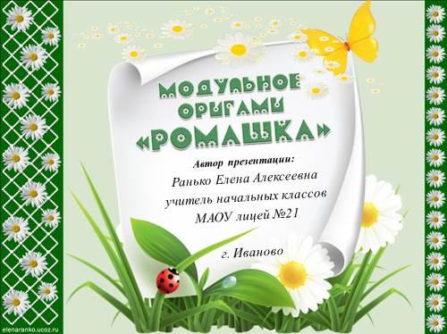 modulnoie_orighami_romashka0.png
