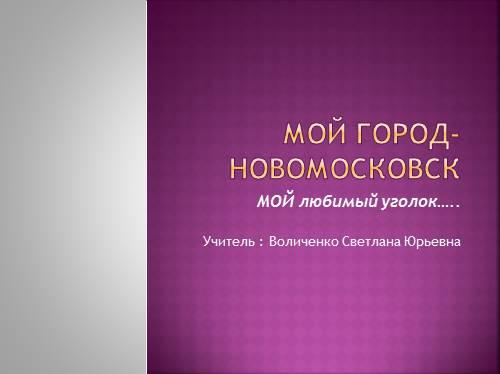 Мой город — Новомосковск